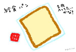 きゅうしょくぱん.jpg