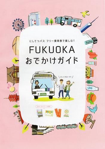 fukuoka-odekake.jpg