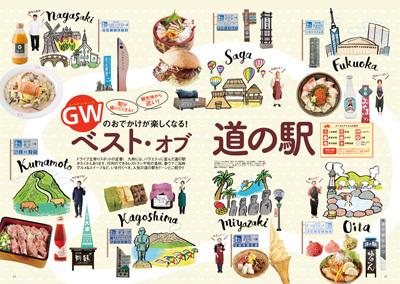 福岡Walker 道の駅特集.jpg
