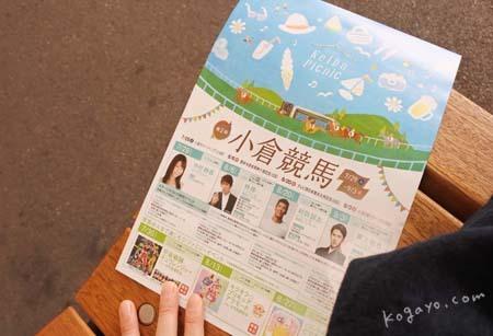 kokurakeibajo-1.jpg